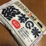 ふるさと納税レポ:岡山県総社市 そうじゃの新米20kg