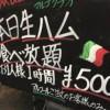 新宿生ハム食べ放題のお店「マルゴーグランデ」