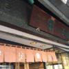 鍋屋横丁にある「むさしの玉屋」で和菓子を購入する