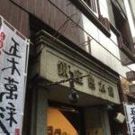 アンテナショップ巡り 銀座熊本館