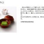 新宿中村屋のISSUIで素乃雫をお土産にした@新宿伊勢丹