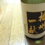 ふるさと納税レポ:宍粟市の日本酒 播州一献