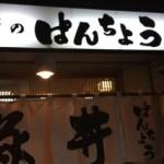 夕食に豚丼のぱんちょ@帯広に行ってきた