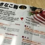 ふるさと納税レポ:宮崎県都城市 きなこ豚詰め合わせ